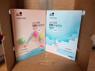 2019 압축 EBS 수능완성 영어 실전편 + 유형편 2권 세트 / 상세 설명 참조