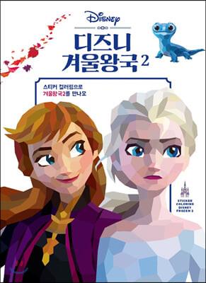 스티커 컬러링 4 : 디즈니 겨울왕국 2