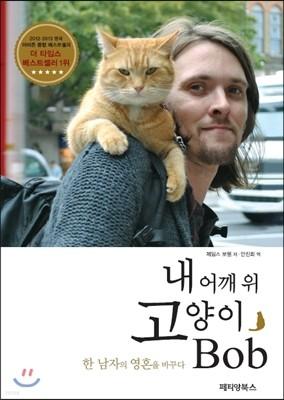 내 어깨 위 고양이 밥 (Bob)