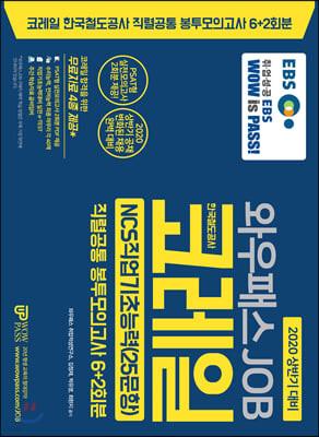 2020 EBS 와우패스JOB 코레일(한국철도공사) 직렬공통 봉투모의고사 6+2회분