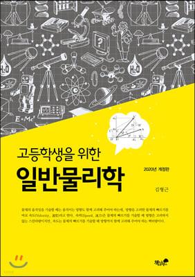 고등학생을 위한 일반 물리학(2020년 개정판)