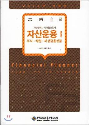 자산운용 1 주식·채권·파생금융상품