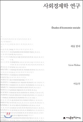 사회경제학 연구