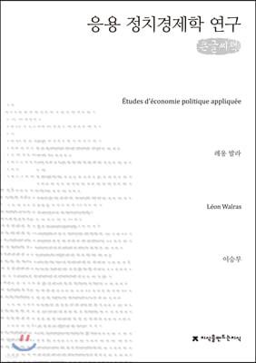 응용 정치경제학 연구 큰글씨책