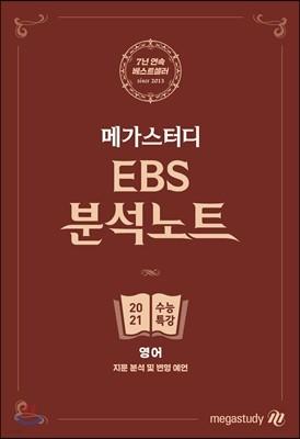 메가스터디 EBS 분석노트 수능특강 영어