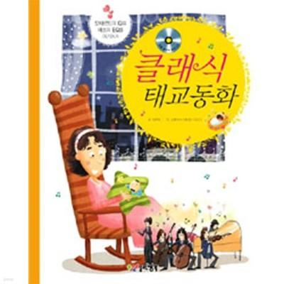 클래식 태교동화 (클래식 음악 CD 1장)