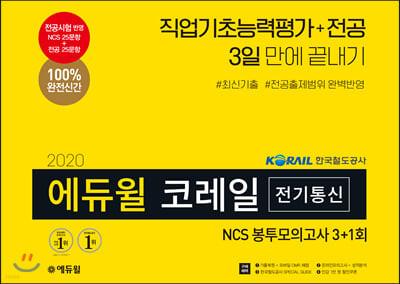 2020 에듀윌 코레일 전기통신 NCS 봉투모의고사 3+1회