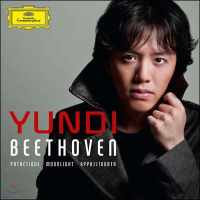 Yundi 베토벤: 피아노 소나타 (Beethoven: Moonlight, Pathetique, Appassionata Sonatas)