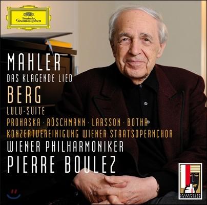 Pierre Boulez 말러: 탄식의 노래 / 베르크: 룰루 모음곡 - 피에르 불레즈 (Mahler: Das Klagende Lied / Alban Berg: Lulu Suite)