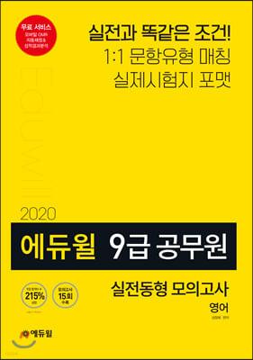 2020 에듀윌 9급 공무원 실전동형 모의고사 영어