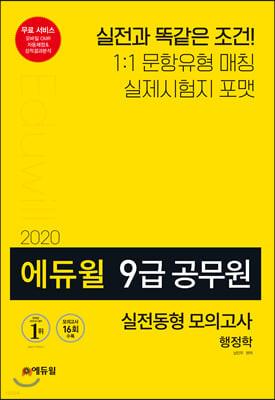2020 에듀윌 9급 공무원 실전동형 모의고사 행정학