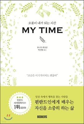 오롯이 내가 되는 시간, MY TIME (마이타임)