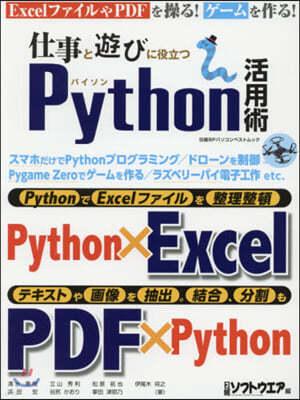 仕事と遊びに役立つPython活用術