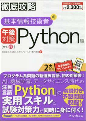 基本情報技術者の午後對策 Python編