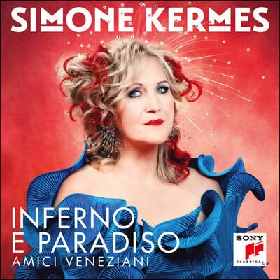 Simone Kermes 천국과 지옥 (Inferno e Paradiso)