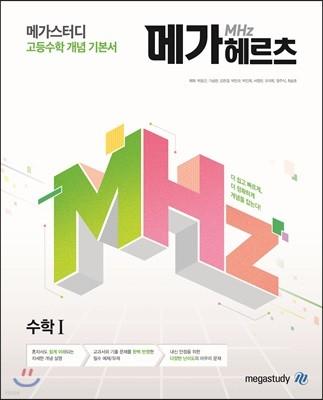메가스터디 고등수학 개념 기본서 메가헤르츠(Mhz) 수학 1