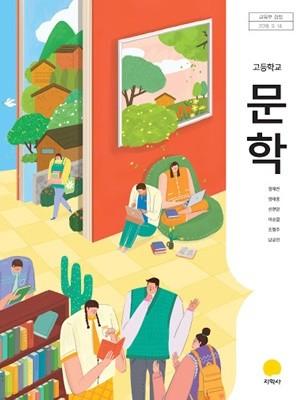 2020년형 고등학교 문학 교과서 (지학사 정재찬) (신278-6)