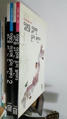 일본을 읽으면 돈이 보인다 1~2권 세트