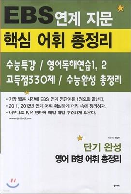 EBS 연계 지문 핵심 어휘 총정리 단기 완성 영어 B형 어휘 총정리 (2013년)