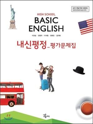 HIGH SCHOOL BASIC ENGLISH 내신평정 평가문제집 (이찬승/2016년용)