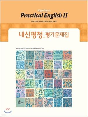 High School Practical English 2 내신평정 평가문제집 고등 실용영어 2  (2017년용/이찬승)
