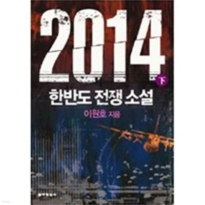 2014(이원호)상,하(총2권) 한반도전쟁소설