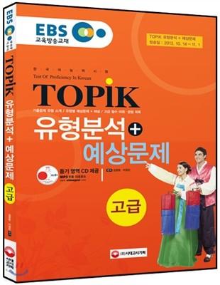 EBS 교육방송교재 한국어능력시험 TOPIK(토픽) 유형분석 + 예상문제 고급