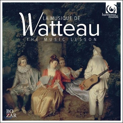 와토의 음악 레슨 (La MUsique de Watteau)