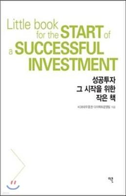 [사은품] 성공투자 그 시작을 위한 작은 책