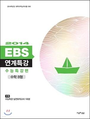 2014 EBS 연계특강 수능특강편 수학 B형 (2013년)