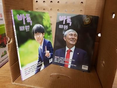 월간 바둑 2018년 5월,7월 2권 세트- 상세 설명 참조