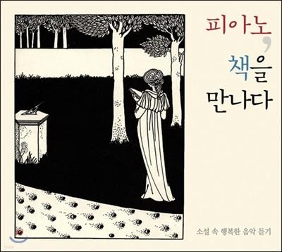 피아노, 책을 만나다 (소설 속 행복한 음악듣기)