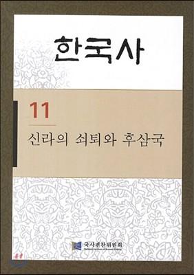 한국사 11