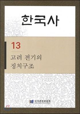 한국사 13