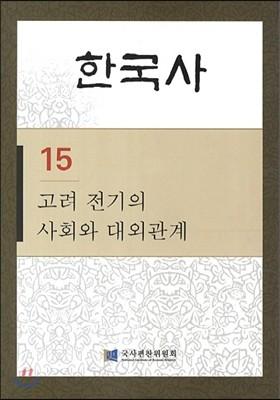 한국사 15