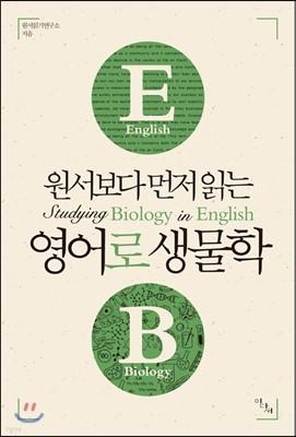 원서보다 먼저 읽는 영어로 생물학