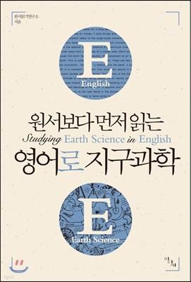 원서보다 먼저 읽는 영어로 지구과학