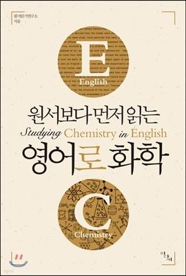 원서보다 먼저 읽는 영어로 화학