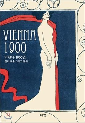 비엔나 1900년