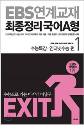 EXIT EBS 연계교재 최종정리 국어 A형 1 (2013년)