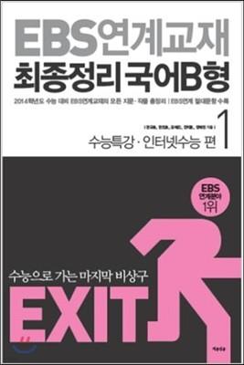 EXIT EBS 연계교재 최종정리 국어 B형 1 (2013년)