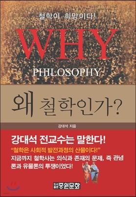 왜 철학인가