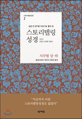 스토리텔링성경 (7.사무엘 상,하)