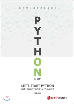 컴퓨팅 사고력 프로그래밍 파이썬 PYTHON