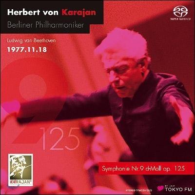 Herbert von Karajan 베토벤: 교향곡 9번 합창 (Beethoven: Symphony No.9 Op.125  `Choral`) [SACD 전용]