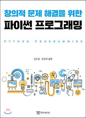 창의적 문제 해결을 위한 파이썬 프로그래밍