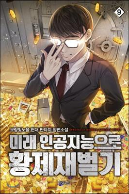 미래 인공지능으로 황제재벌기 9
