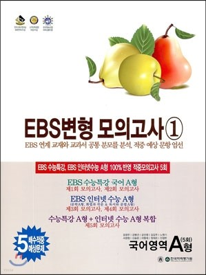 EBS 변형 모의고사 1 국어영역 A형 5회 (2013년)