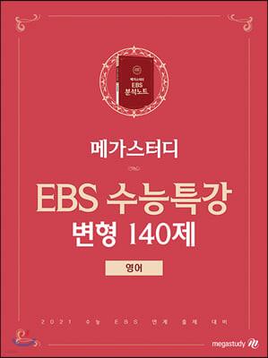 메가스터디 EBS 수능특강 변형 140제 영어