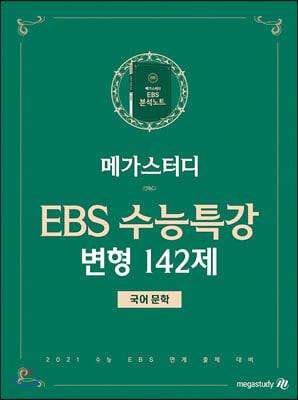 메가스터디 EBS 수능특강 변형 142제 국어 문학